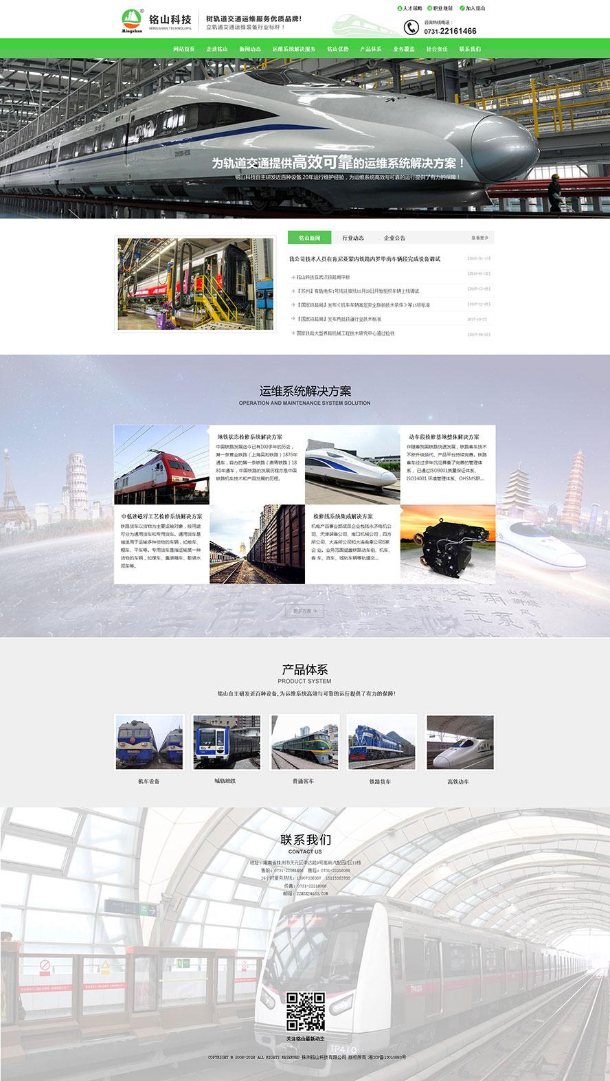 网站效果图